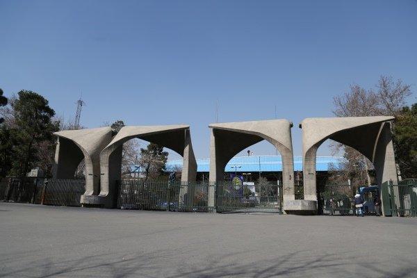 بورسیه دانشجویان توسط بنیاد حامیان دانشگاه تهران