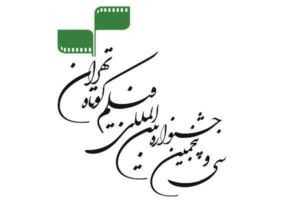 رقابت 3 فیلمساز شیرازی در رویداد فیلم کوتاه تهران