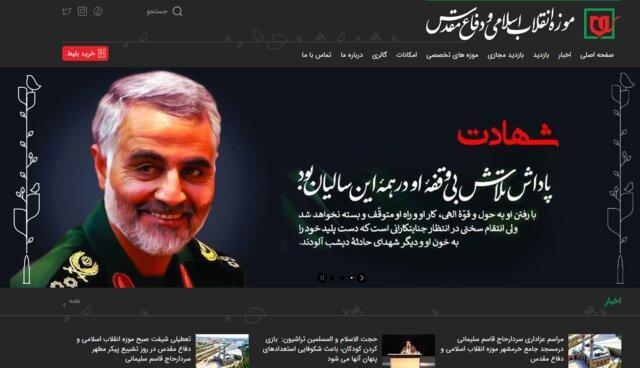 رونمایی از پرتال جامع انقلاب اسلامی و دفاع مقدس