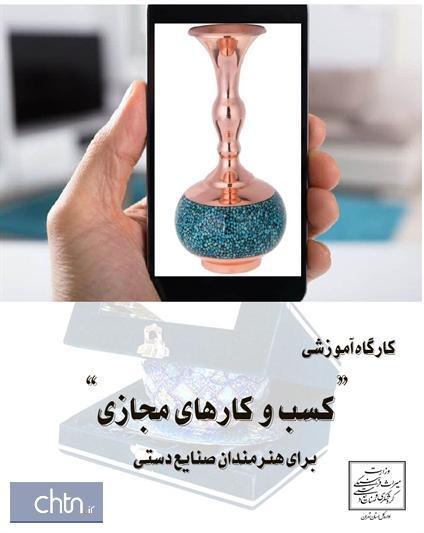 دوره آموزش کسب وکارهای مجازی برای 130 هنرمند تهرانی برگزار می گردد