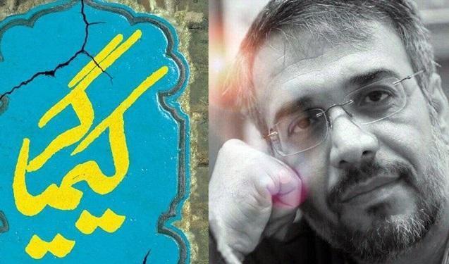 کیمیاگر نوشته رضا مصطفوی در یک سال به چاپ بیستم رسید