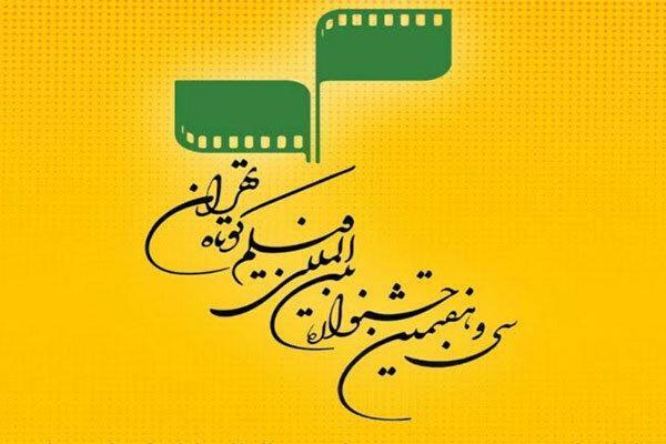 اعلام تعداد آثار رسیده به جشنواره فیلم کوتاه تهران