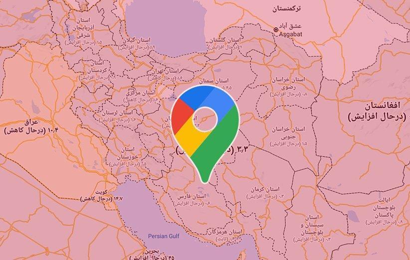 شرایط کرونا در استان های ایران روی گوگل مپ نمایش داده می شود