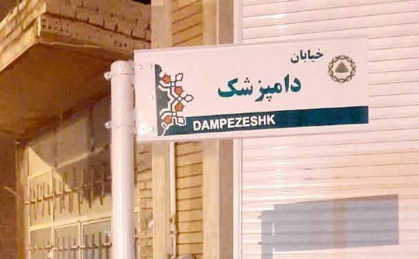 رونمایی از خیابان دامپزشک در شهرستان گرمسار