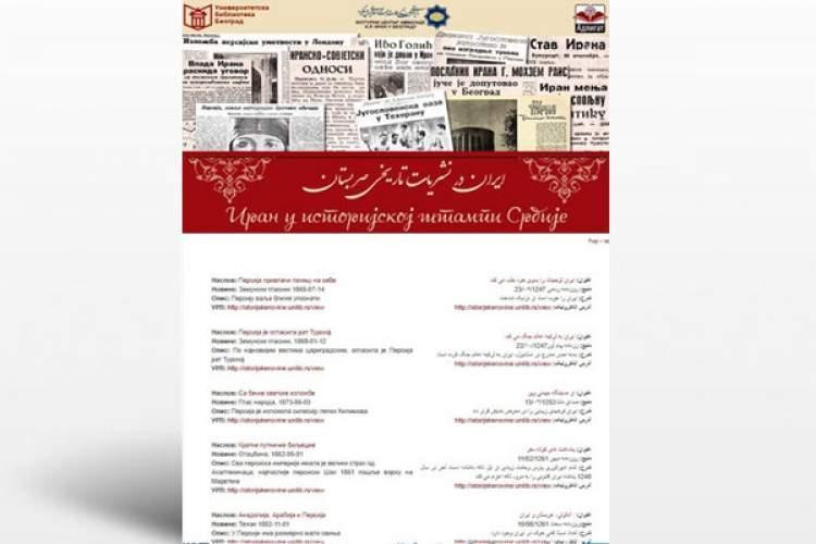 پورتال ایران در نشریات تاریخی صربستان راه اندازی می گردد
