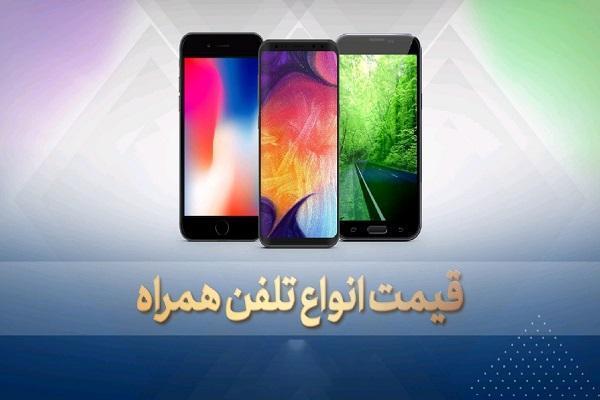 قیمت روز گوشی موبایل در 25 آذر