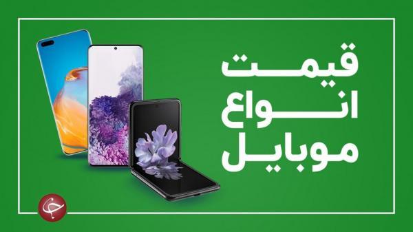 قیمت روز انواع گوشی موبایل در 30 آذر