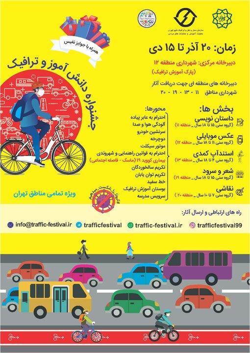 انتخاب منطقه 19 به عنوان دبیرخانه جشنواره دانش آموز و ترافیک