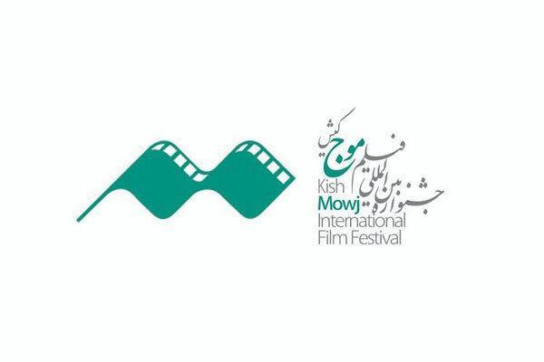 خبرنگاران برگزاری جشنواره فیلم موج کیش به تعویق افتاد