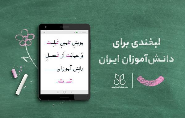 فراخوان مشارکت در پویش نهال؛ لبخندی برای دانش آموزان ایران