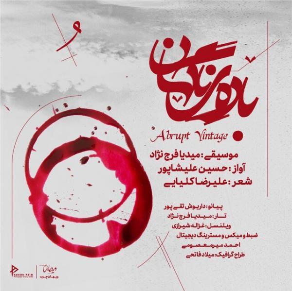 انتشار قطعه ای موسیقی از حسین علیشاپور