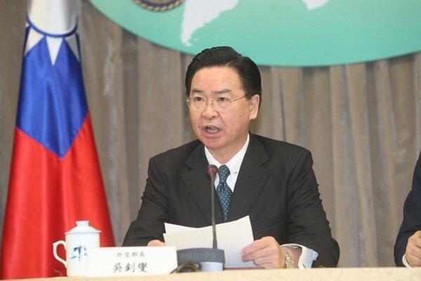 وزیر خارجه تایوان: تا آخرین لحظه در برابر چین خواهیم ایستاد