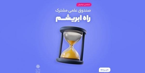 ششمین فراخوان صندوق علمی مشترک راه ابریشم منتشر شد