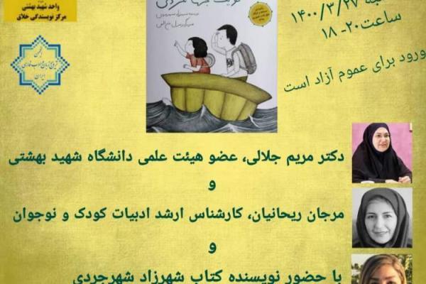 بچه ها قلمرو دانسته ها و ندانسته ها را با کتاب کشف می نمایند